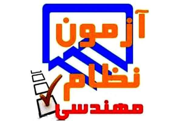 آزمون ورود به حرفه مهندسان 18 و 19  مهرماه همزمان با سراسر كشور در استان البرز برگزار مي گردد