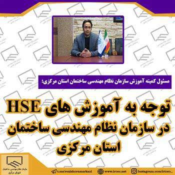 توجه به آموزش های HSEدر سازمان نظام مهندسی ساختمان استان مرکزی