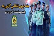 پلیس هوشمند، امین مردم؛ شعار هفته ناجا