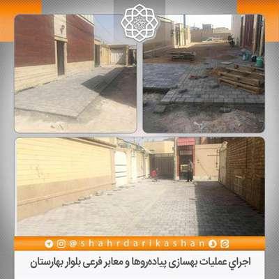 اجراي عمليات بهسازی پیادهروها و معابر فرعی بلوار بهارستان
