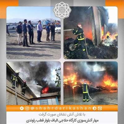 مهار آتشسوزی کارگاه حلاجی الیاف بلوار قطب راوندی