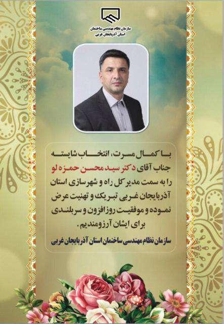 تبریک به آقای  دکترحمزه لو مدیر کل جدید اداره کل راه و شهرسازی استان