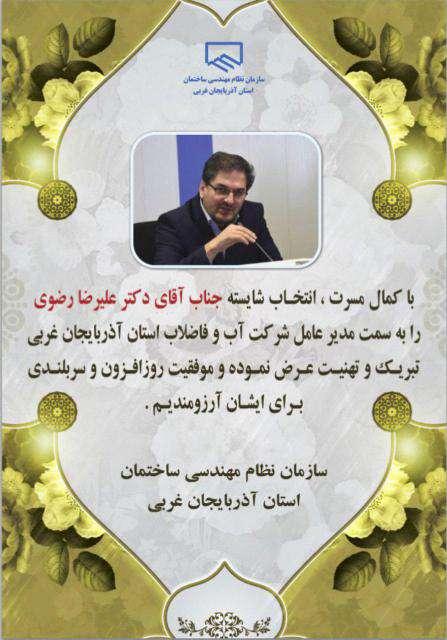 تبریک به دکتر رضوی مدیرعامل جدید شرکت آب و فاضلاب استان آذربایجان غربی