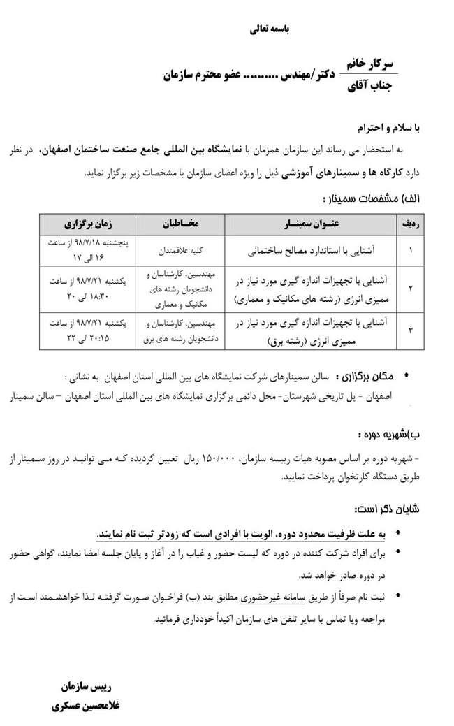 برنامه کارگاه ها و سمینارهای آموزشی همزمان با نمایشگاه صنعت ساختمان اصفهان
