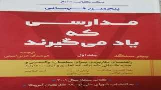 به مناسبت روز جهانی کودک/ مدارسی که یاد می گیرند به مدارس کردستان اهدا شد