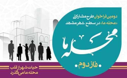 دومین فراخوان طرح مشارکتی «محله ما» در مشهد منتشر شد