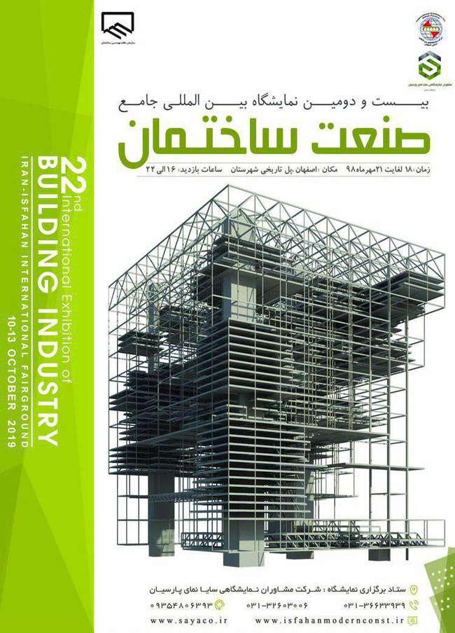 آغاز فعالیت بیست و دومین نمایشگاه بین المللی صنعت ساختمان اصفهان