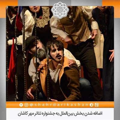 اضافه شدن بخش بینالملل به جشنواره تئاتر مهر کاشان