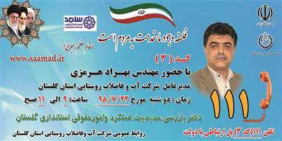مدیرعامل شركت آب و فاضلاب روستایی استان گلستان در برنامه ارتباط مردمی سامد پاسخگوی مردم خواهند بود.