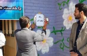 نواخته شدن زنگ آب در مدارس روستایی آبخیزه شهرستان باخرز