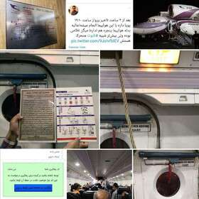بازگشت چراغخاموش آنتونوف به آسمان ایران!؟