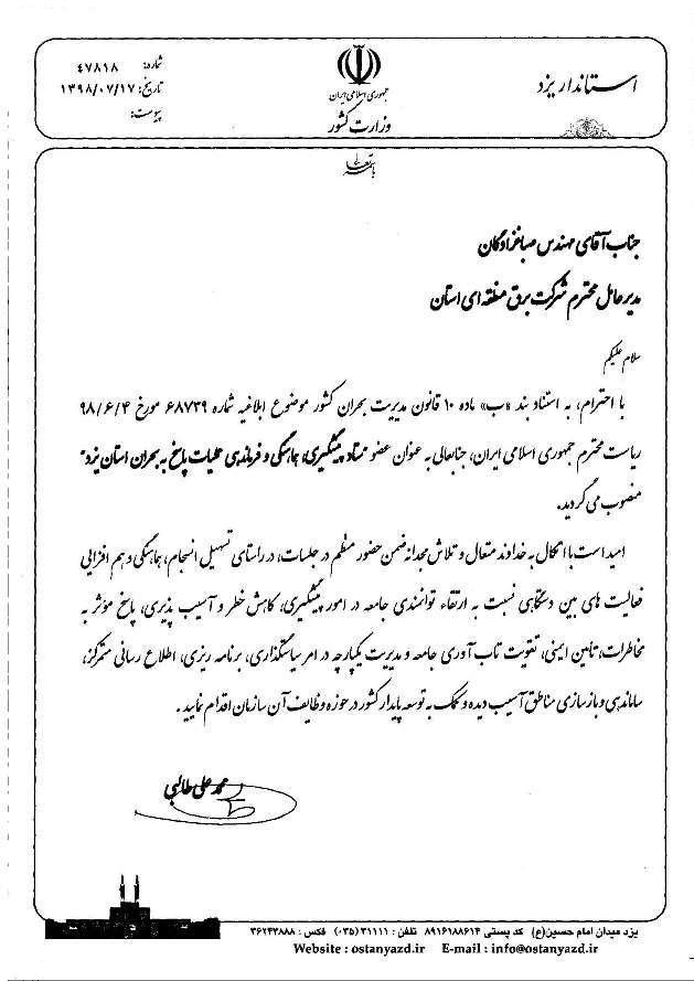 انتصاب مدیرعامل برق منطقهای یزد در ستاد پاسخ به بحران استان