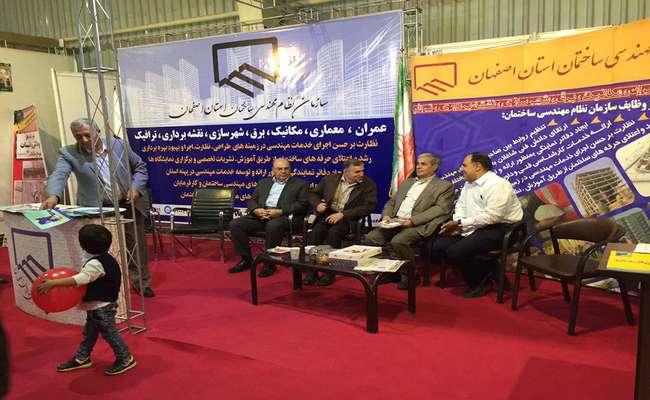 غرفه سازمان در بیست و دومین نمایشگاه جامع صنعت ساختمان اصفهان