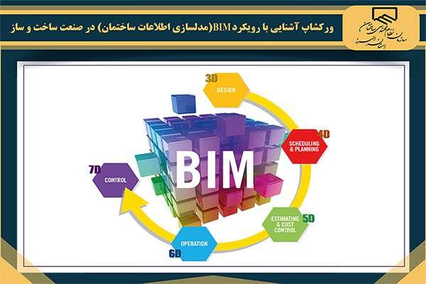 ورکشاپ آشنایی با رویکرد BIM در صنعت ساختمان/24 مهرماه 98