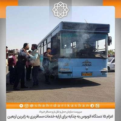 اعزام ۱۵ دستگاه اتوبوس به چذابه برای ارایه خدمات مسافربری به زایرین اربعین
