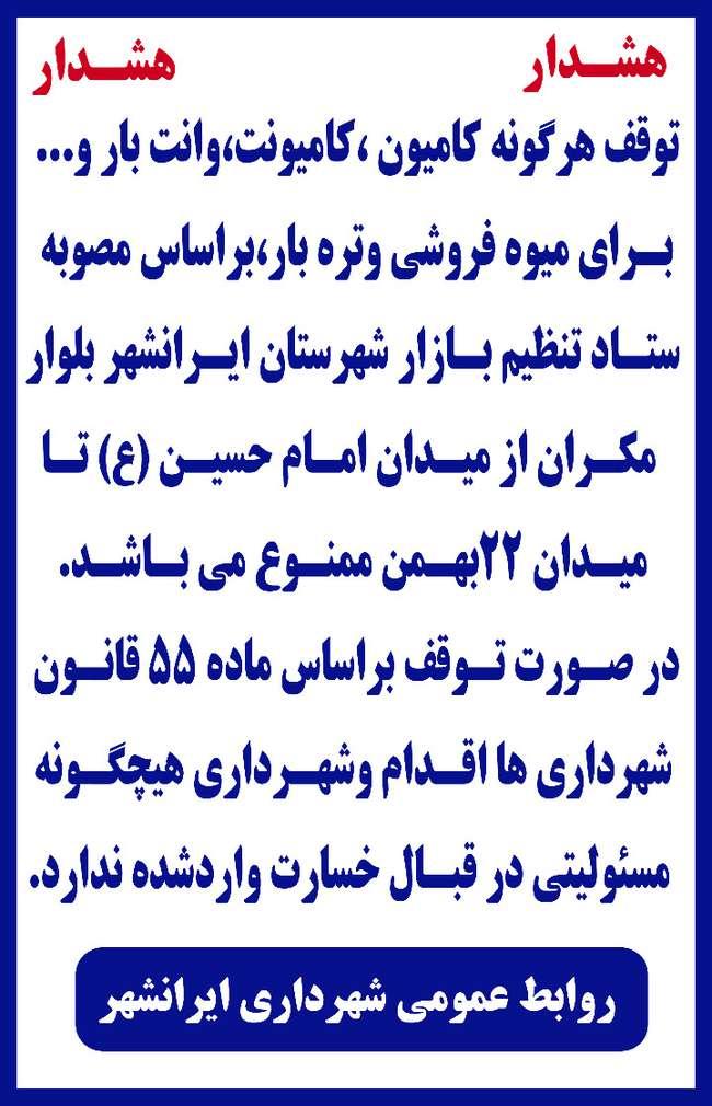 قابل توجه شهروندان محترم ایرانشهر