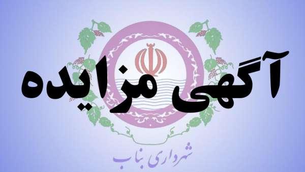 آگهی مزایده املاک شهرداری بناب