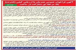 انتشار آگهی فراخوان عمومی مشارکت در ساخت 1105 واحد مسکونی در سایت مسکن مهر رشت