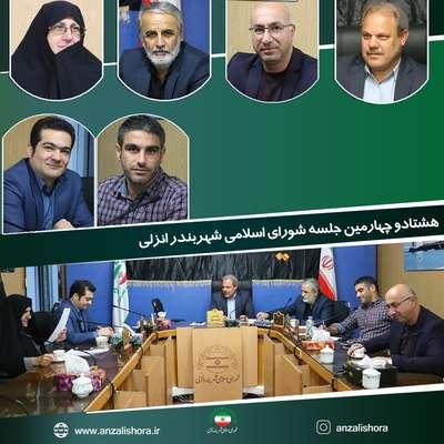 هشتادو چهارمین جلسه عادی و علنی شورای اسلامی شهر بندرانزلی برگزار شد
