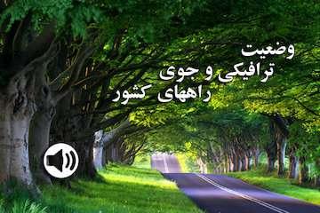 گزارش رادیو اینترنتی پایگاه خبری وزارت راه و شهرسازی از آخرین وضعیت ترافیکی جادههای کشور تا ساعت ۱۳ دوشنبه ۲۲ مهر/ تردد روان در محورهای شمالی / ترافیک نیمه سنگین در آزادراه قزون-کرج-تهران