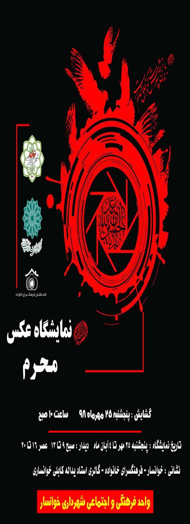 برگزاری نمایشگاه عکس محرم در آستانه اربعین حسینی