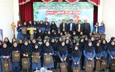 توزيع سي هزار دفترچه ميان دانشآموزان از محل صرفهجويي در مصرف قبوض كاغذي