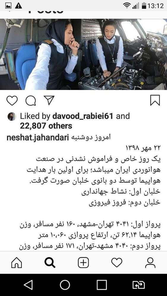 انجام پرواز تهران-مشهد با دو خلبان زن