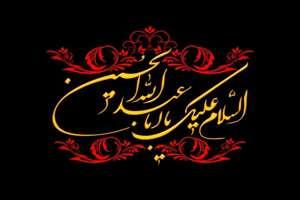 برگزاری مراسم پرشور اربعین حسینی در اداره کل راه و شهرسازی استان تهران