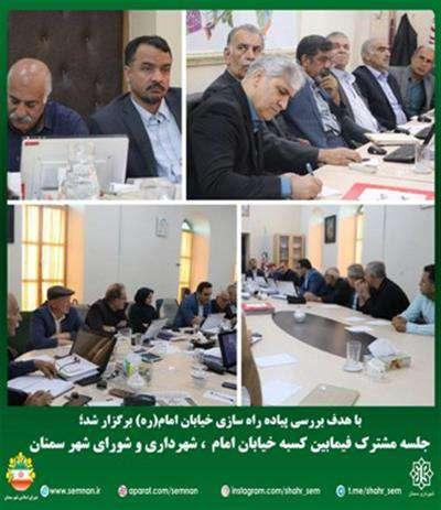 جلسه مشترك فیمابین كسبه خیابان امام، شهرداری و شورای شهر سمنان