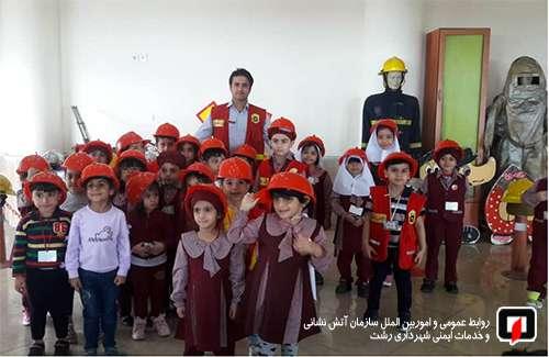 آموزش ایمنی و آتش نشانی به کودکان مهد های شمیم باران، حوض نقاشی و کانون قرآنی نورالزهرا /آتش نشانی رشت