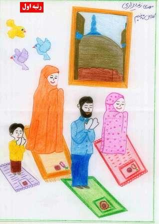 هشتمین دوره مسابقه مقاله نویسی و نقاشی با موضوع نماز برگزار شد