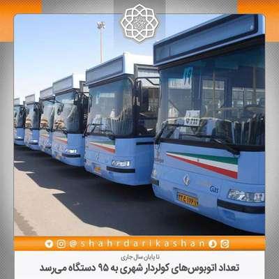 تعداد اتوبوسهای کولردار شهری به 95 دستگاه میرسد