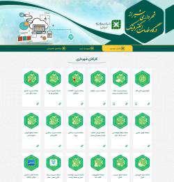 درگاه ورود به خدمات الکترونیک شهرداری شیراز راه اندازی شد
