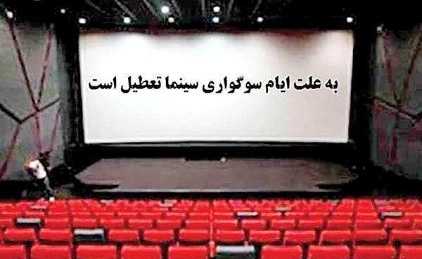 به مناسبت اربعین حسینی سینما ازادی تعطیل شد .