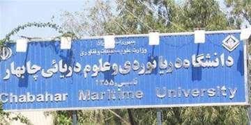 برگزاری دورههای آموزشی در حوزه دریانوردی با همکاری دانشگاههای چابهار