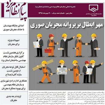 """""""پیام نظام"""" یزد مروج مقررات ملی ساختمان در استان"""