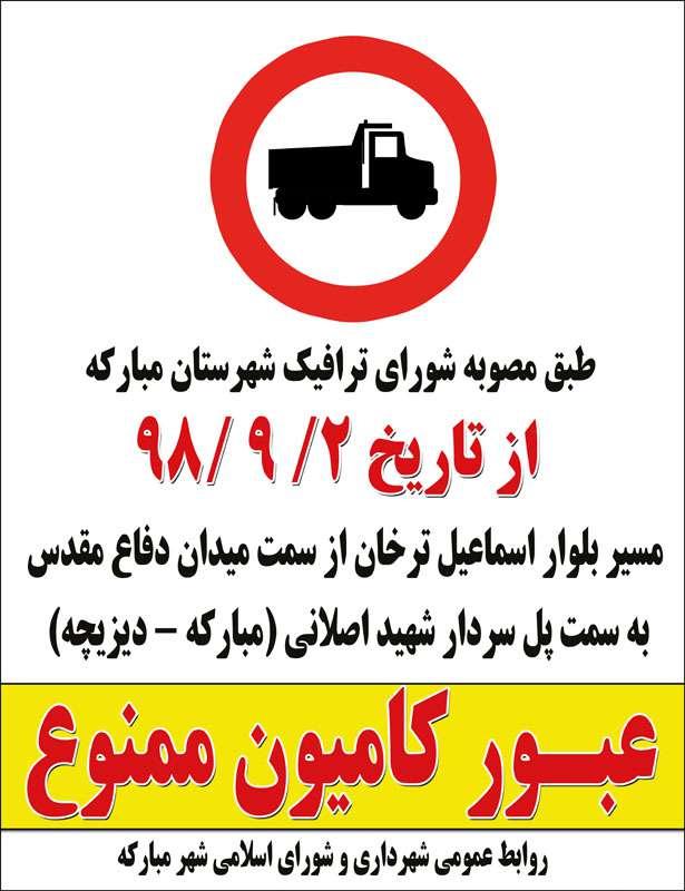 اطلاعیه/ کامیون ممنوع شدن مسیر بلوار اسماعیل ترخان از سمت میدان دفاع مقدس به سمت پل سردار شهید اصلانی (مبارکه- دیزیچه)