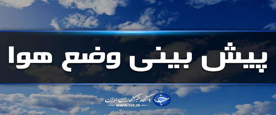بارانی شدن بسیاری از مناطق کشور/ تهرانیها چشم انتظار برف باشند