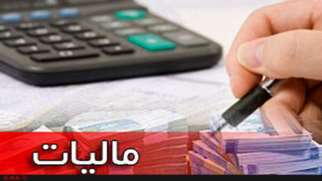 تمدید مهلت بخشودگی جرائم مالیاتی