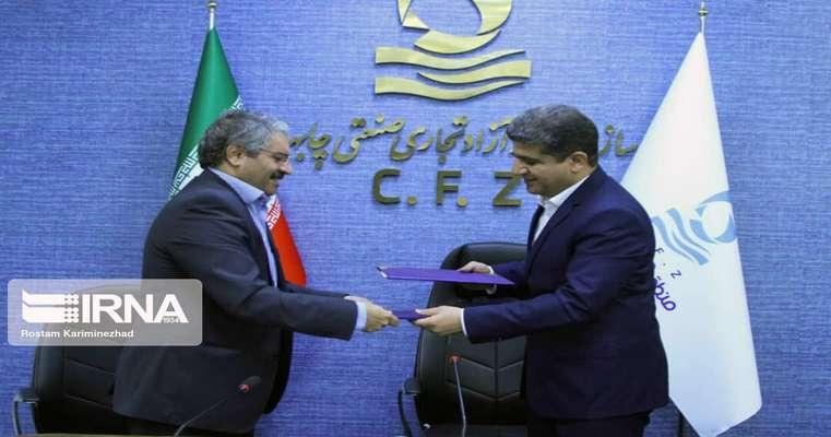 منطقهآزاد چابهار و محیطزیست تفاهمنامه همکاری امضا کردند