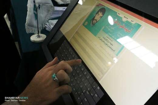 فعالیت سامانه «ثبت اطلاعات شهدا» در غرفه پایگاه خبری «شهریار»