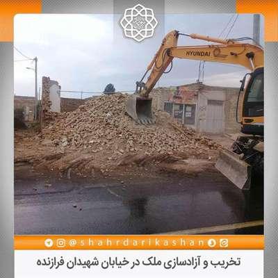 تخریب و آزادسازی ملک در خیابان شهیدان فرازنده