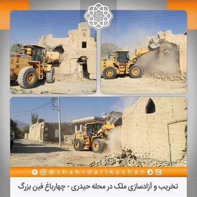 تخریب و آزادسازی ملک درمحله حیدری