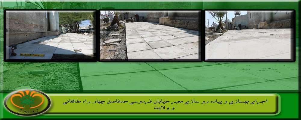 اجرای بهسازی و پیاده رو سازی خیابان فردوسی