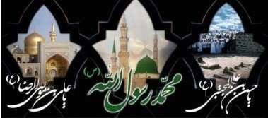 رحلت سرور کائنات حضرت محمّد مصطفى صَلَّى اللهُ عَلیهِ وَ سَلَّم تسلیت باد.
