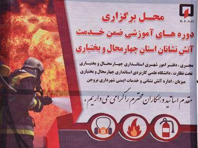 آتش نشانان چهارمحال و بختياري آخرين شيوه هاي امداد و نجات در حوادث را فرا گرفتند.