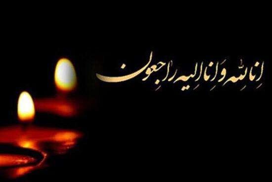 در پی درگذشت همسر مهندس کامران راد شهردار منطقه 2