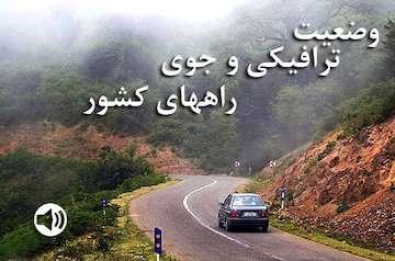 گزارش رادیو اینترنتی  وزارت راه و شهرسازی از آخرین وضعیت ترافیکی جادههای کشور تا ساعت ۹ ششم آبان ۱۳۹۸  / تردد روان در محورهای شمالی همراه با بارش باران و مه گرفتگی