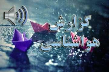 گزارش رادیو اینترنتی وزارت راهوشهرسازی از آخرین وضعیت آبوهوای هشتم آبان ۱۳۹۸/ بارش باران در مناطقی از غرب، مرکز، شمال و شمالشرق کشور/ دریای عمان مواج و متلاطم پیشبینی میشود