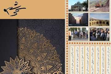 انتشار نشریه اداره کل راه و شهرسازی استان قزوین با عنوان کروشه